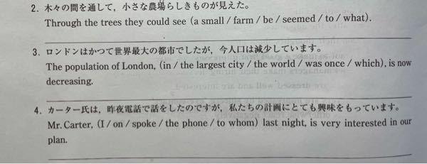 この3問を教えていただきたいです。 お願いします‼︎ ( )内を並び替える問題です。