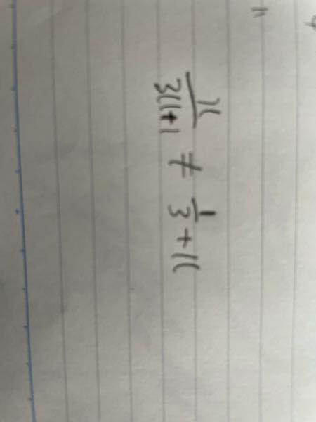 数学の分数についてです。下図のようにした時に成り立たないのはなぜなんですか?