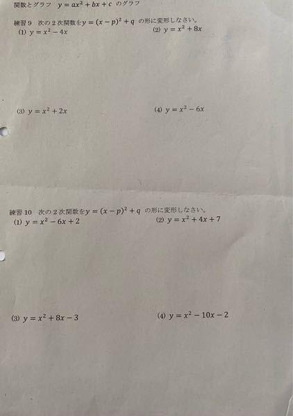 数学教えてください。 2次関数の問題です。