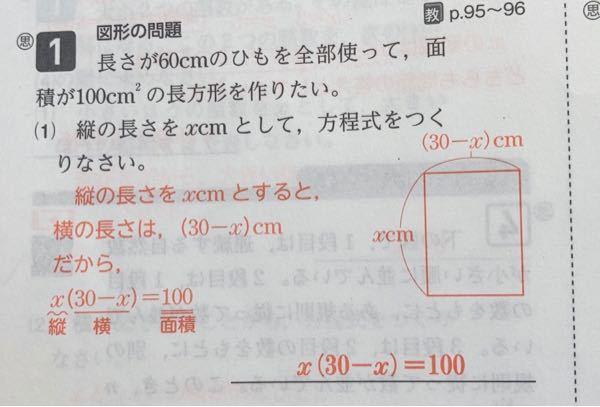 この計算問題自体は理解出来たんですけど、何故横が(30-x)となっているのかがわかりません。30はどこから来たのか、どのように分かるのか。そこの所を詳しく教えていただけるとありがたいです。