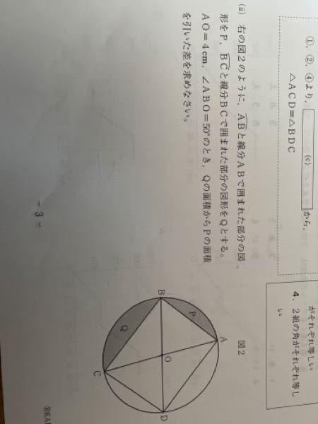 中学3年生ですさっき投稿した問題なんですが、よくよく考えたら△ABO=△BCOになる理由がイマイチわかりません。わかる人教えてください