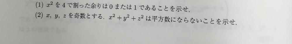 高校数学の問題です。 解法を教えてください