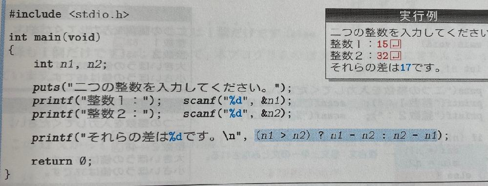 C言語なのですが以下の写真をif文を用いて書き換える場合どのようになるか教えて欲しいです。