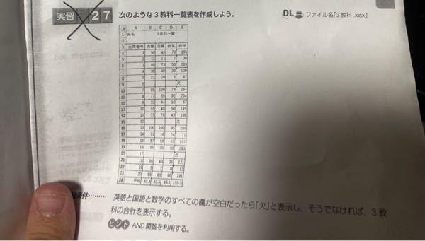 エクセルについて質問なのですが C列の評定を求めたくてB列の点数が85以上が5、70~84が4、55~69が3、40~54が2、39以下が1、空欄は何も表示しないのですがやり方を教えて頂きたいです。