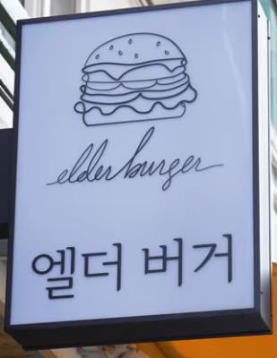 韓国のこのお店は有名ですか?行ったことありますか?
