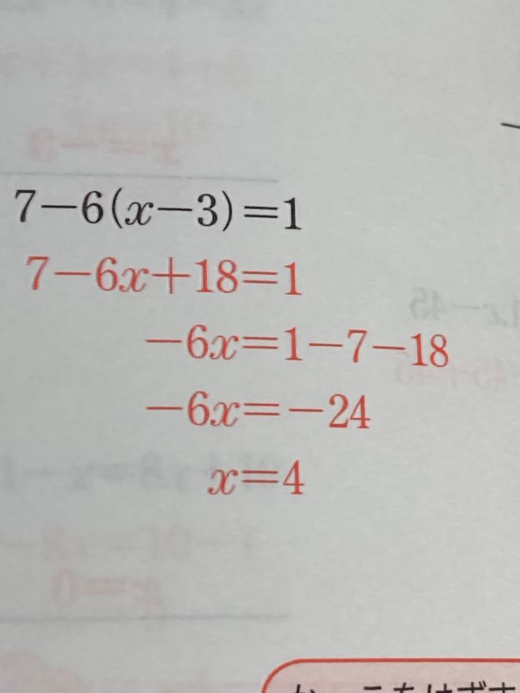 中一 数学の質問です 写真の式、()はずして分配法則で-3から-18だと思ったんですけど、どうして+18になるんですか、教えてください!