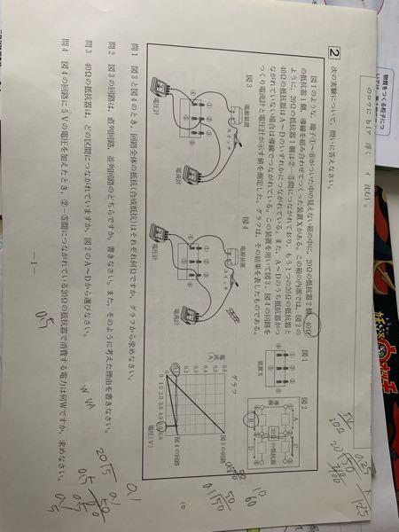 理科の問題です。 問3と問4の解き方が分かりません。 具体的な言葉の説明も入れて解説して欲しいです。 お願いします。