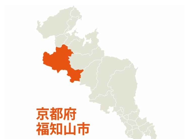 京都府福知山市といえば?