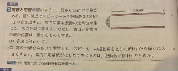 高2物理です (1)は解けて3.4×10^2m/s でした (2)がわかりません やり方や意味など教えてください 答え 3.8×10^2Hz です
