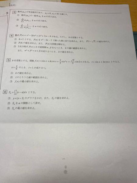 数学 4️⃣って数IIの微積ですか?