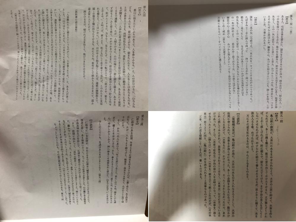 下の写真は「徒然草」の4つの章段(口語訳も)を書いたものです。 この中から2つの章段の「共通点」「相違点」を見出し、それについて論じます。 一応学校の自由課題なのですが、古文が苦手な分、少しでも...
