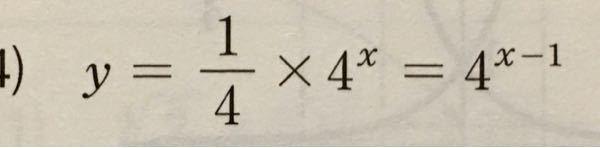 高校数学の指数の問題の一部で 写真のような式があったのですが なぜ『4^ x-1』になるのかが分かりません 教えてください!!