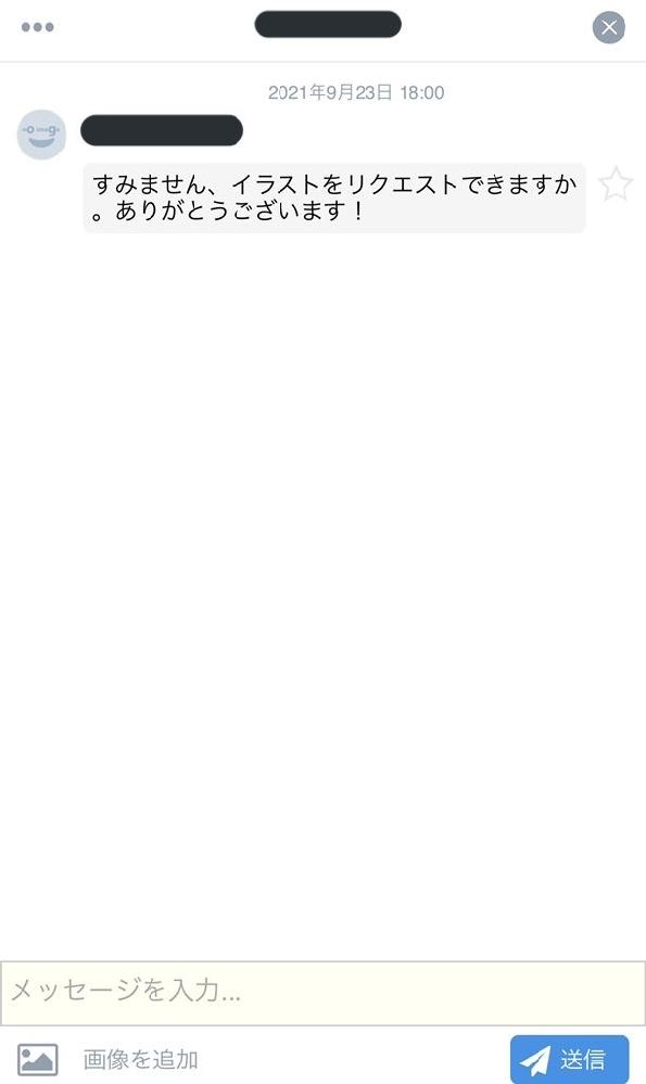 pixivで絵を投稿しているのですが、メールにこのようなものが届いていました。 相手は投稿せずに見る専?の方です。 ちょっと日本語がおかしいですし、無視した方がいいのでしょうか?