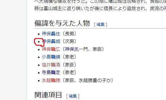 """Wikipediaを編集する際について質問です。 画像の赤丸で囲っている""""・""""はどのようにして出せば良いのでしょうか?"""
