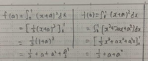 数Ⅱ積分です なぜ最後の値が異なるのでしょうか? 解答を見ると右が合っていました