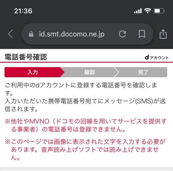 docomoからahamoに変更したいのですが、 dアカウントへの携帯電話番号の 登録が出来なく困っています。 調べた感じdポイントクラブ情報で、 ポイントグループが「契約中」 になっている...