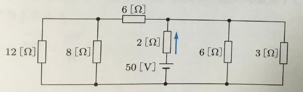 電気の問題です。 電流の求め方教えてください。
