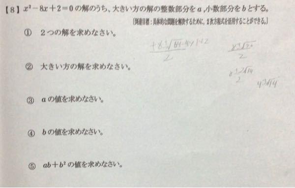 中3数学です解説付きでお願いします。