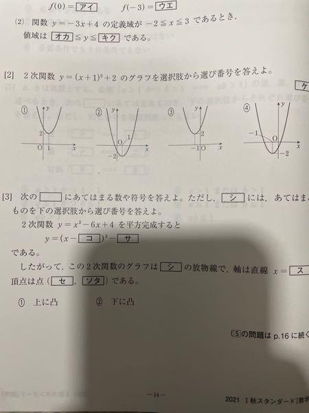 (3)の問題が分かりません!教えてぐださい。