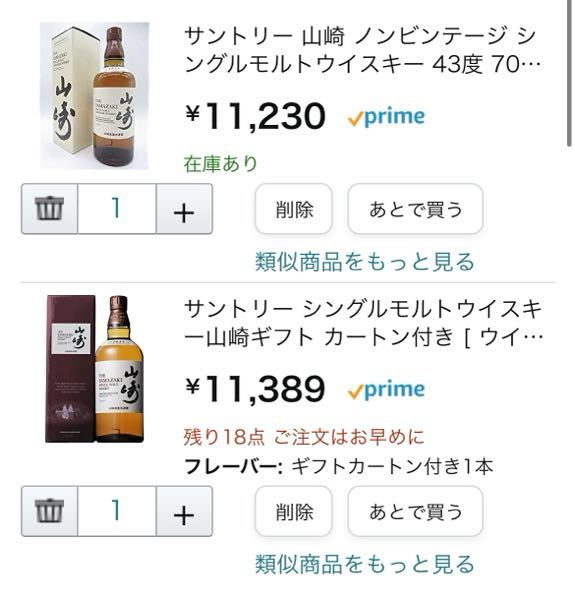 今度父の誕生日に父が好きと言っていた、サントリーの山崎を購入しようと考えています。 Amazonで購入を検討しているのですが、普段私はお酒を飲まないため、同じ山崎でも違いが分かりません。現在写真のどちらかを購入しようと考えています。お酒に詳しい方おすすめを教えて欲しいです。よろしくお願いします。