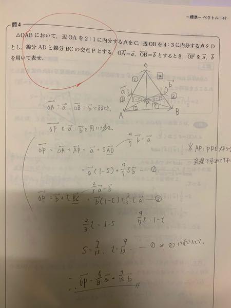 この問題について。 ベクトルOPはなぜ、ベクトルOA +ベクトルAP で表すことができるんでしょうか? ベクトルは始点と終点を合わせるんじゃないんですか?