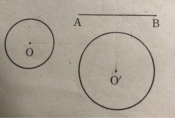 数学の作図問題です。 図のように、線分ABと2つの円O、O'がある。円Oの周上の点Pと、円O'の周上の点Qを、PQ//AB、PQ=ABとなるように作図しなさい。 わかる方、解答と解説お願いします。