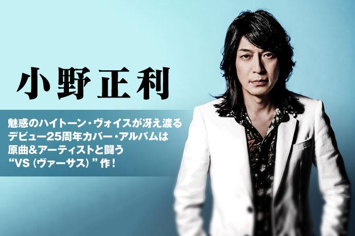 小野正利さん好き('_'?)好きな曲は('_'?)