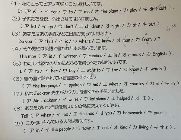 【至急】 (1)〜(9)までの問題の答えの順番教えてください! 英文で1文ずつ作って答えて頂けると助かります…!