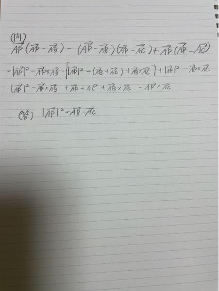 手書きで申し訳ないんですが、 写真の1行目のベクトル計算をとくと(答)にある式になるはずなのに、計算が分からなくて詰んでます 助けてください…(T . T)