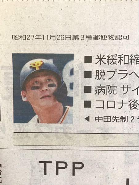 今朝の新聞に中田翔選手の写真が載っていたのですが、この目の下の黒い線はなんですか?刺青か何かですか?