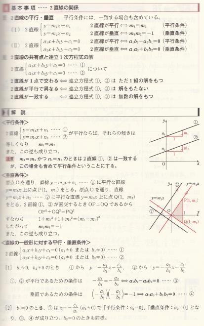 2直線の平行・垂直条件についてお尋ねします。 一番下の方の[2]でb₁=0のとき③、④が成り立つとありますが、 b₁=0、b₂=0を①、②に代入しても③になりません。 どのようにすれば③のようになるのでしょうか。