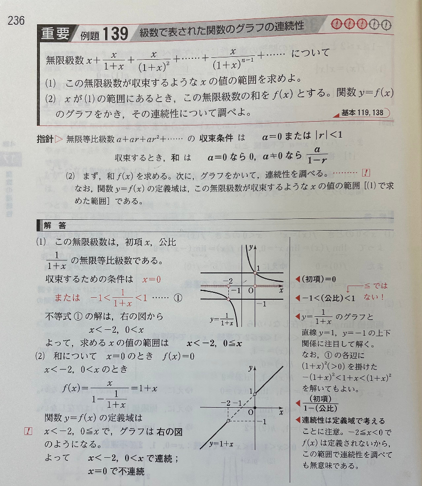 青チャートⅢの例題139の(2)についてわからないところがあります。 どうして、x=0で不連続なのでしょうか。