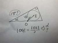 直角三角形の外心から重心の距離が内心の距離の半分のときの内角は何度ですか。