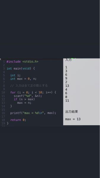10回数値を求めて、最大を求めるプログラムについて。 右の画像は出力結果です。 この画像がどういう処理がされているのかよくわかりません。 12行目からのif文からどういう処理がされているのでしょうか? nはキーボードから入力した値?maxの値はずっと0? どなたか詳しくお願いします、、