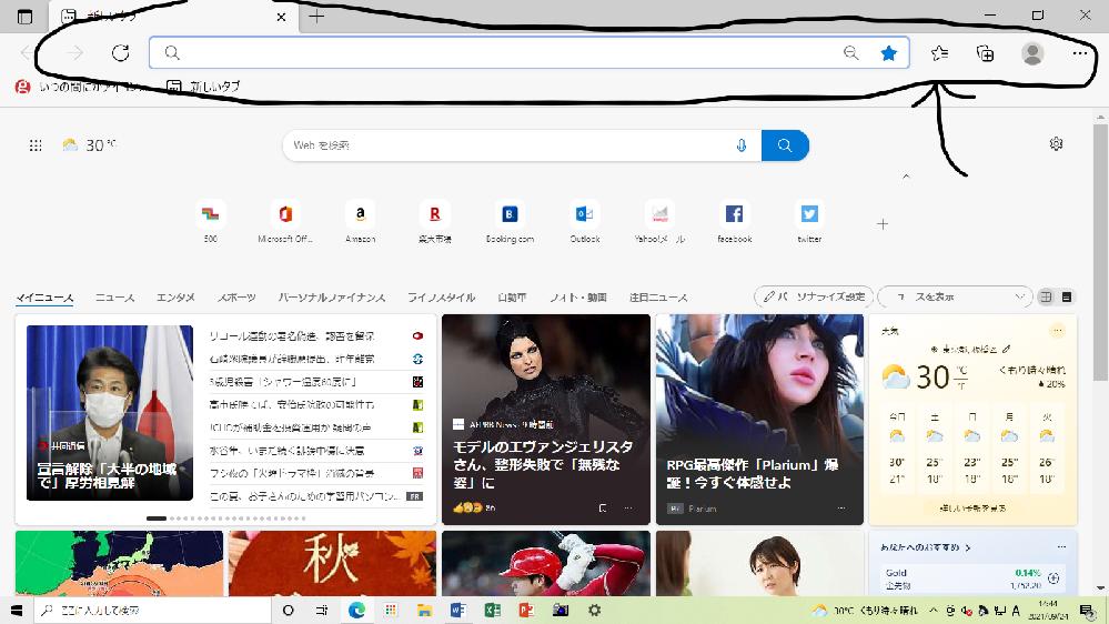 Microsoft EdgeやGoogle Chromeなどの検索エンジンにおける、画面上部のタスクバーやお気に入りバーが拡大表示されてしまいます。 拡大せずに表示する方法がわかる方いらっしゃい...