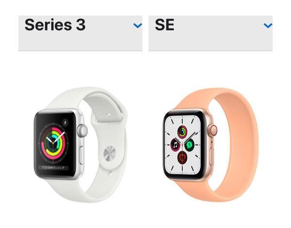 Apple Watch Series3 と se で迷ってます。 個人的に価格重視で買いたいのでSeries3でいいと思うのですが、容量8Gというのが引っかかります。やはり8Gでは足りませんかね? 具体的には音楽(20-30曲くらい)とApple Pay(suica、idを主に使いますが稀にpaypayも)を中心的に使いたいです。 どっちがいいですかね?、、 価格は11000円違います