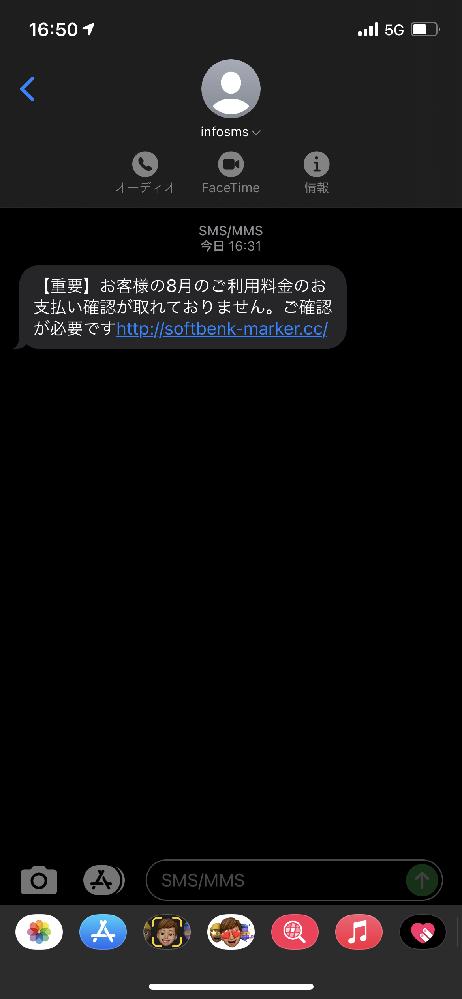 このような画像のメールが来たのですが、このメールは詐欺でしょうか?また、URLの中でマイソフトバンクのIDとパスワードを入力してしまったのですが、パスワードを変えた方が良いでしょうか?