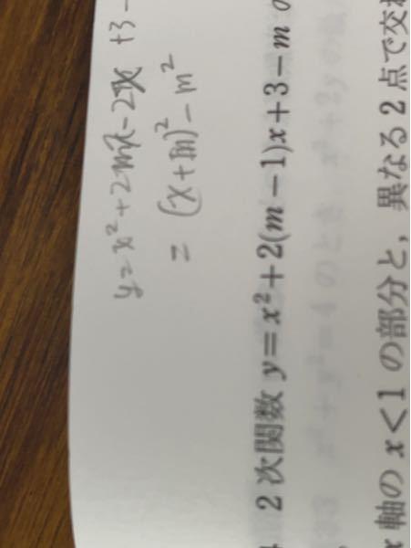 この二次関数の平方完成の仕方を教えてください。 答えを見てもどうしているのか分かりません (僕が書いた式は無視してください)