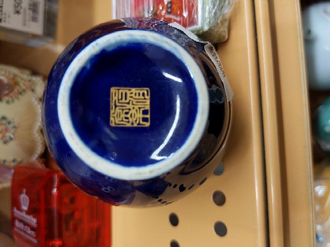 こちらの花瓶のブランド名と漢字を教えて頂けますか? 宜しくお願い致します。