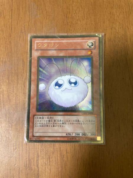 このカードいくらくらいで売れますか
