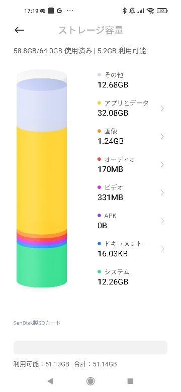 Redmi note 9t 5g で、内部ストレージ化したんですけど、容量が増えていません。 原因が分かる人お願いしますm(_ _)m ちなみに外部ストレージと内部ストレージでわけました