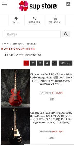 なぜGibsonやFenderなど大手音楽会社のギターがこんなに安く売られているのかわかりません、偽物を販売しているんですか?