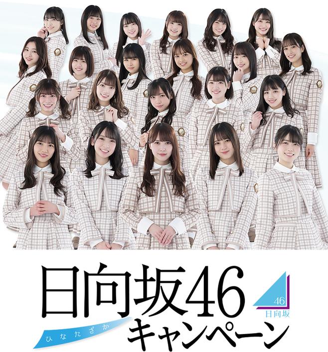 日向坂46好き('_'?)好きな曲は('_'?)