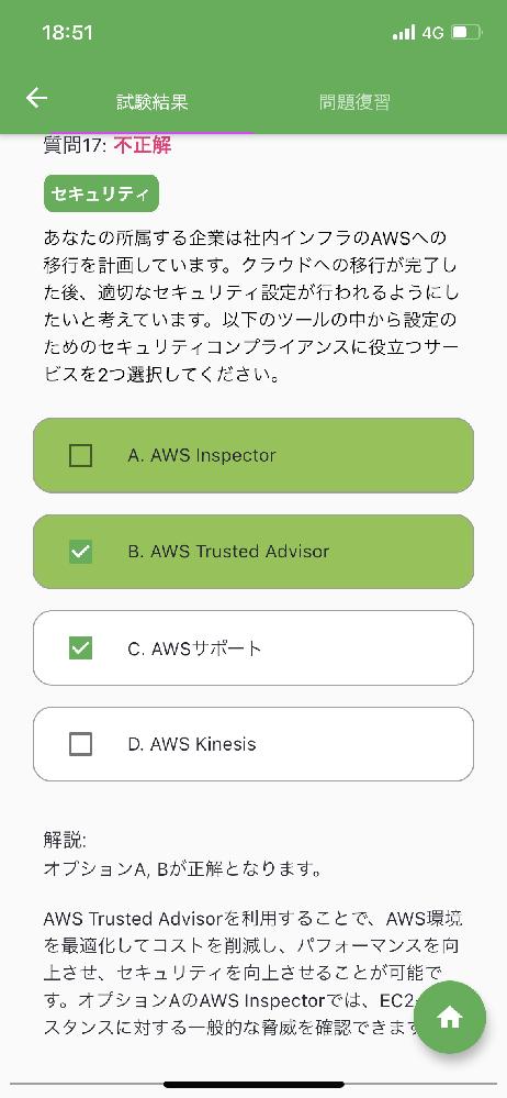 現在AWSクラウド について勉強しているのですが、練習問題を解く中で、画像の問題が解答を見てもよくわかりません。 inspectorがセキュリティを監視する物なので答えなのは納得なのですが、AWS サポートが答えでは無いのが分かりません。そもそもAWSサポートはtrusted advisor のチェック項目も実施する認識だったので、trusted advisor が正解ならAWS サポートも正解だと思ったのですが、、、