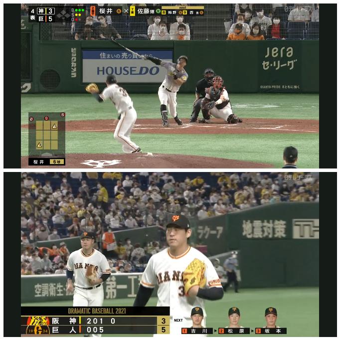 勝利投手は桜井俊貴ですかあ?