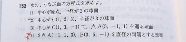 数学です。(4)教えて欲しいです