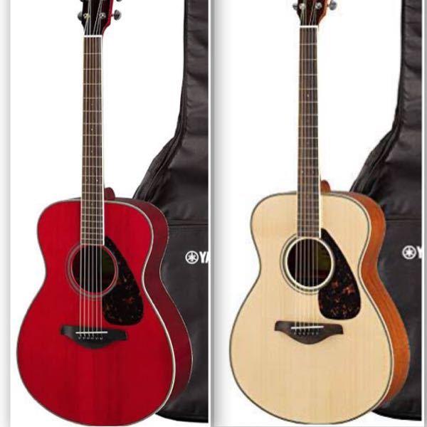 近々ギターを購入するのですが、ナチュラルと赤色でどちらにするか悩んでいます。 私は中学2年生女子で、3ヶ月程家族のギター(1万程の)を借りて引き続けています。ストローク、アルペジオ共に(初心者にしては)ある程度弾けるようになり、コードもF、Bなど難なく抑えられるようになったので、家族が「もう少しましなギターを自分用に買ってみるのはどう?」と提案してくれました。 そこで色々と調べた所候補に上がっているのは YAMAHA FS820 YAMAHA FG820 (最終的には体にしっくり来たもの) です。(写真参考)確認したところ近くの大型楽器店にどちらも置いてあるそうなので、値段的にも丁度良くある程度評判の良いこれに決める予定です。 そこで、最初の質問に戻るのですがもしYAMAHAさんのギターにするとしたら赤色かナチュラルかどちらが良いと思いますか? 最終的には見て自分で決めるのですが、今の所優柔不断なため決められそうにないので客観的な意見も含め、沢山の方々から意見を聞きたいなと思い質問させて貰いました。 また、これよりもおすすめなギター(出来れば5万円以内)ありましたら教えてください。 長々とすみません