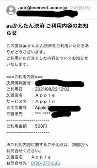 このメールって本物ですか? 偽物ですか?  auto@connect.auone.jpってメールアドレスから来ました。  詐欺だと怖いので。