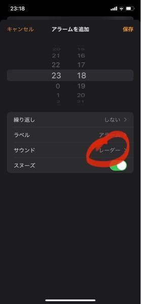 iPhoneのアラームで一回でも音無しの設定にすると、次Siriとかを使ってアラームをつけた時も音無しになってしまうんですが、常時アラームで音有りにする設定ってあったりしますか?
