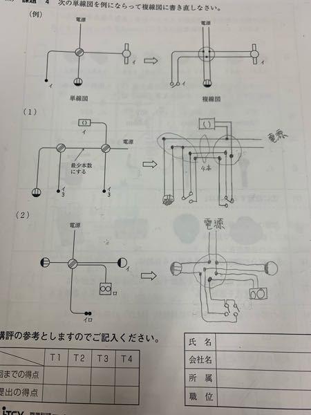 『至急』電気工事士の配線図の問題です。 テキストを解いているのですがイマイチあっているかどうかがわかりません。 先輩方ご教示願います。 間違ってるのであれば回答を載せていただけると嬉しいです。よろしくお 願いします。